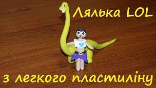 як зробити з пластиліну ляльку