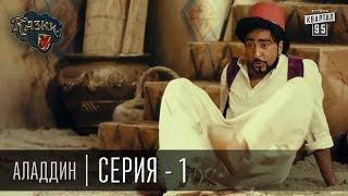 Сказки У | Казки У - Аладдин - 1 серия