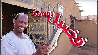 فضيل وسامة محطم قلوب العذارى 😂😂  للنجم عبد الله عبد السلام