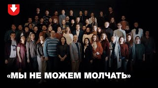 Сотрудники Большого театра Беларуси записали видеообращение в поддержку уволенных коллег