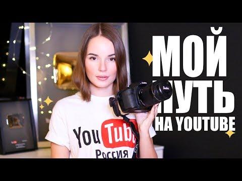 МОЯ ИСТОРИЯ НА YouTube - С Чего Все Начиналось?