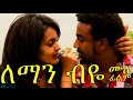 Ethiopian Film -  Leman Beye - Full Movie  (ለማን ብዬ ሙሉ ፊልም)  2017 video