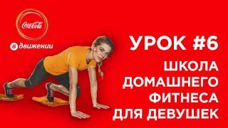 Тренировка с полотенцем | Школа домашнего фитнеса для девушек #6