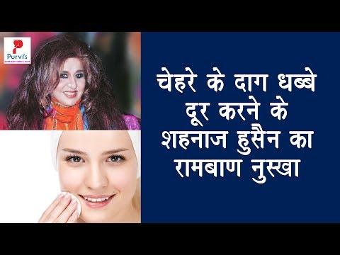 Shahnaz Hussain Beauty Tips || चेहरे के दाग धब्बे दूर करने के शहनाज़ हुसैन का नुस्खा