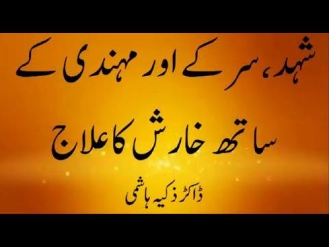 Sirka,honey aur hina k sath kharish aur zakhmon ka ilaj  || Dr.Zakia Hashmi