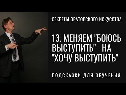 """13 Меняем """"Боюсь выступать"""" на """"Хочу выступать"""". Рефреминг, преодоление, страх выступлений настройка"""