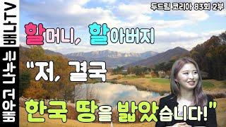 [◈정윤희◈][두드림 코리아 83회 2부]: 할머니, …