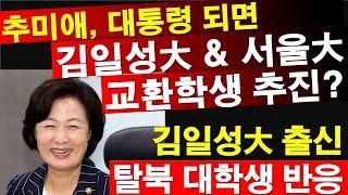 추미애, 대통령 되면 김일성大 & 서울大 교환학…