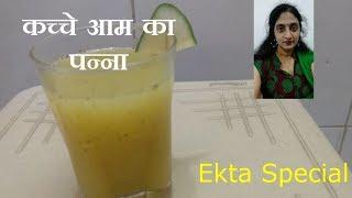 Kacche aam ka panna || aam ka panna recipe in hindi | aam panna recipe in hindi | mango panna recipe