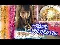 【ラーメン】横浜ラーメン博物館ですみれさんのラーメンを食べる!