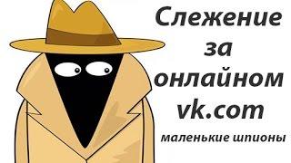Слежение за онлайном пользователя вконтакте