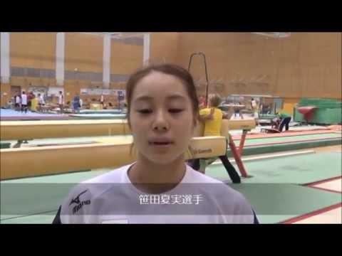第45回世界体操競技選手権大会 女子日本代表選手コメント 笹田夏実 ...