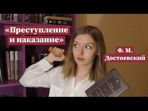 """""""Преступление и наказание"""" / Краткое содержание и разбор"""