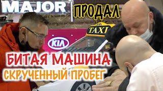 Автосалон MAJOR AUTO обманул клиента / Дилер KIA продал битую машину KIA Rio со скрученным пробегом.