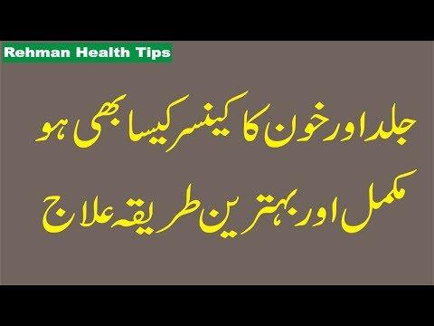 cancer ka gharelu desi ilaj in hindi urdu | Rehman Health Tips