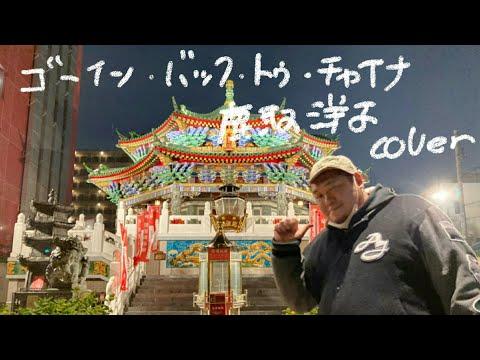 ゴーイン・バック・トゥ・チャイナ/鹿取洋子(ディーゼル)cover