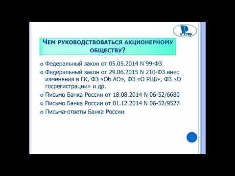 """Вебинар """"Публичные и непубличные акционерные общества"""""""