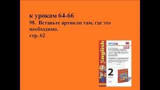 упр. 98 стр. 62 сборник упражнений 2 класс Барашкова Е.А. (к учебнику Биболетовой М.З.)