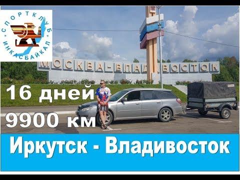 Авто Путешествие Иркутск - Владивосток. 9900 км. Шестнадцать дней.