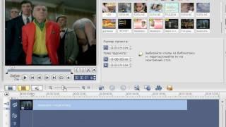 Ulead VideoStudio 11плюс: Вырезаем из видео лишние фрагменты