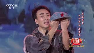 《梨园闯关我挂帅》 20191003 国庆特辑| CCTV戏曲