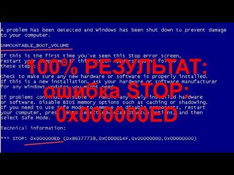СИНИЙ ЭКРАН СМЕРТИ: STOP: 0x000000ED, UNMOUNTABLE_BOOT_VOLUME в Windows 10 и более ранних версиях