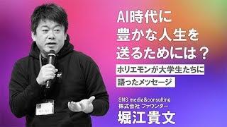 ウェブ: http://globis.jp/ SNS media&consulting・堀江氏 G1カレッジ...
