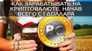Вебинар «Как заработать на криптовалюте без майнинга?» 01.02.2018