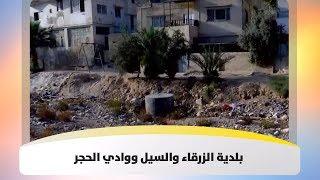 بلدية الزرقاء والسيل ووادي الحجر .. علاقات ملتبسة