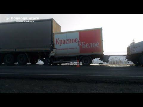 22.03.2020г - Жуткая авария на трассе Тюмень-Омск. Столкнулись 4 автомобиля Погиб один человек.