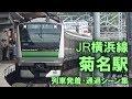 【快速停車駅!】JR横浜線 菊名駅 列車発着シーン集 2017.4.20