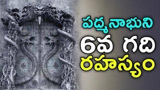 పద్మనాభుని 6వ గది రహస్యం || Naga Bandham MYSTERY in Anantha Padmanabha Swamy Temple || Telugu Facts
