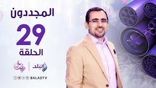 المجددون - إمام العارفين وشيخ المجددين الإمام عبد الحليم محمود (حلقة كاملة) 24/6/2017
