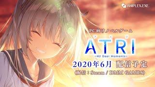 ANIPLEX.EXE『ATRI -My Dear Moments-』OP 「光放て!/柳麻美」
