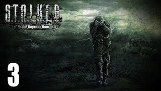 Прохождение S.T.A.L.K.E.R. В Паутине Лжи 3 Смерти Вопреки