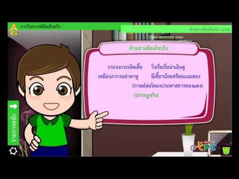 การวิเคราะห์ข้อเท็จจริง - สื่อการเรียนการสอน ภาษาไทย ม.2