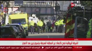 لقطات حية من داخل محطة مترو أنفاق بارسونز جرين غرب لندن عقب انفجار حاوية داخل المحطة