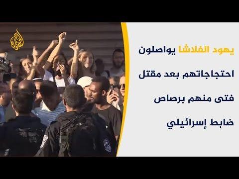 يهود الفلاشا يواصلون احتجاجاتهم بحيفا وتل أبيب
