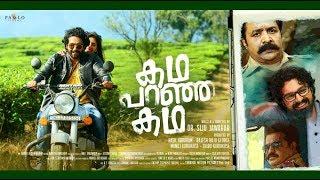 Kadha Paranja Kadha Official Trailer | Dr Siju Jawahar | Siddharth Menon | Tharushi