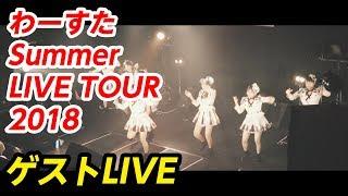 2018.07.08 ボトムラインで開催された「わーすた Summer LIVE TOUR 2018...