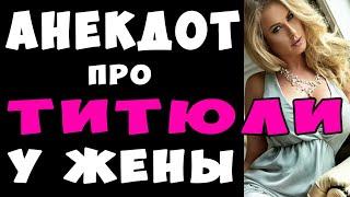 АНЕКДОТ про Женские Титюли и Разочарованного Мужа Самые Смешные Свежие Анекдоты