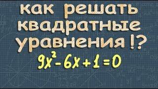 РЕШЕНИЕ КВАДРАТНЫХ УРАВНЕНИЙ алгебра 8 класс