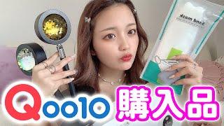 【購入品紹介】Qoo10で爆買いしてみた結果!