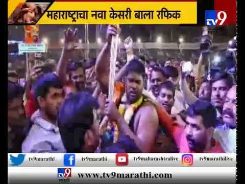 बाला रफिक शेख 'महाराष्ट्र केसरी' 2018 | Bala Rafiq Shaikh win 'Maharashtra Kesari' 2018-TV9