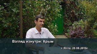 Взгляд изнутри: Крым