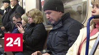 Данные о пользователях Wi-Fi в метро утекли в Сеть: систему обещают исправить - Россия 24