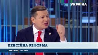 Олег Ляшко – про субсидії та пенсійну реформу