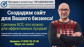 Создание сайтов в Севастополе! Пример сайта для оптовой торговли!(, 2016-03-21T12:17:49.000Z)