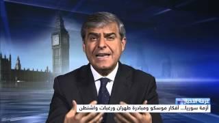 أزمة سوريا... أفكار موسكو ومبادرة طهران ورغبات واشنطن