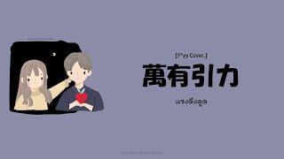 [ซับไทย] แรงดึงดูด | 萬有引力(wan you yin li) - F*yy Cover.汪蘇瀧 (พินอิน+คำอ่านไทย)